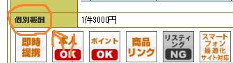 A8 特別単価