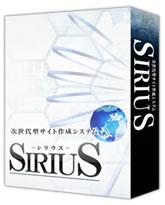 サイト作成ツール「SIRIUS」